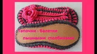 Домашние тапочки - балетки пышными столбиками ,crochet home shoes( С № 11)