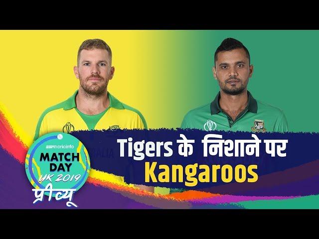 Bangladesh v Australia | दोनों ही टीमों में होगी बराबर की टक्कर: Murali Kartik