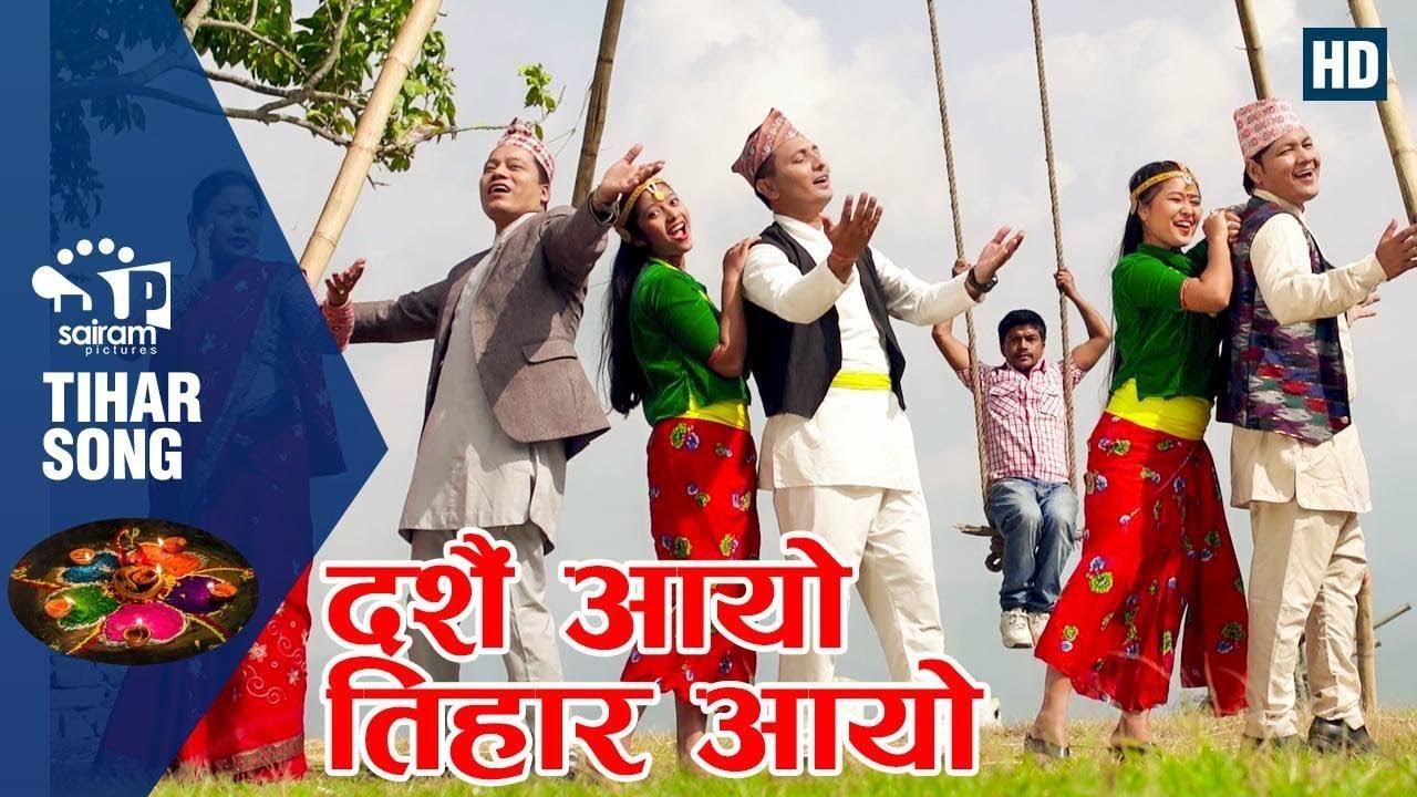 दशैं आयो ! Dashain Aayo New song | Damber Khapoong | Ft. Kamal Singh, Nagma Shrestha | 2075 |