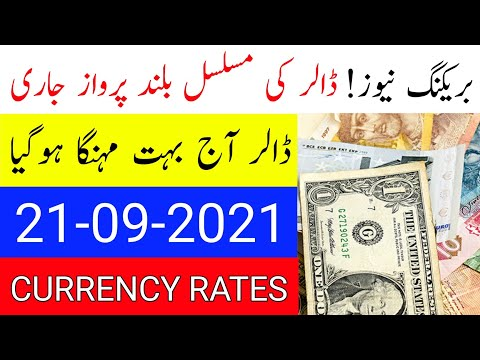 16-09-2021 Today Currency Rate   Currency Rate Today in Pakistan   Today Dollar Rate in Pakistan