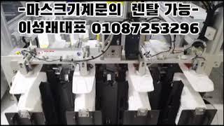 마스크기계 렌탈/할부 kf94, 덴탈, 포장기계! 마스…