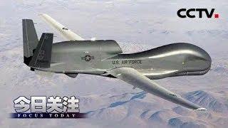 《今日关注》 20191121 美军机频繁抵近俄边境 俄美对抗升级?| CCTV中文国际