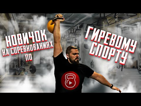 Впервые на соревнованиях по гиревому спорту | Hanukkah Games 2019