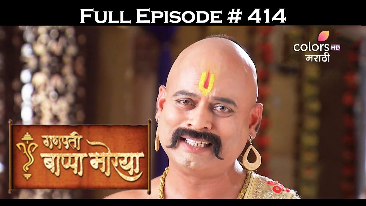 Ganpati bappa morya colors marathi episodes / D and b trailers