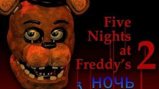 Фнаф 2 как пройти 3 ночь для новичков