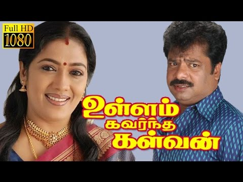 Comedy Tamil Movie | Ullam Kavarntha Kalvan | Pandiyarajan,Rekha | Tamil Full Movie HD