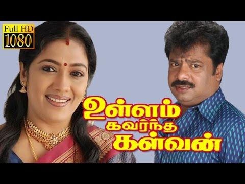 Comedy Tamil Movie | Ullam Kavarntha Kalvan | Pandiyarajan,Rekha | Tamil Full Movie HD