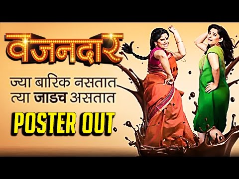 Vazandar | Poster Out | Upcoming Marathi Movie | Sai Tamhankar, Priya Bapat