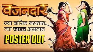 Repeat youtube video Vazandar | Poster Out | Upcoming Marathi Movie | Sai Tamhankar, Priya Bapat