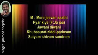 Mere jeevan saathi pyaar kiye jaa karaoke for female singers with male voice.