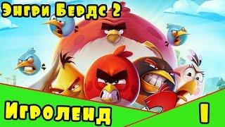 Мультик Игра для детей Энгри Бердс 2. Прохождение игры Angry Birds [1] серия