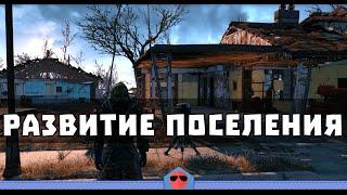 Fallout 4 Гайд - Развитие поселения
