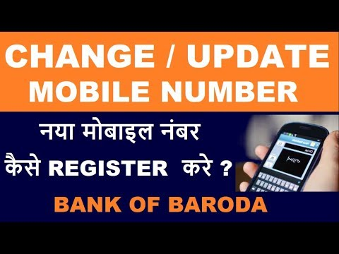 how to change netbanking mobile number
