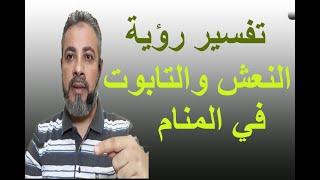 تفسيرحلم رؤية النعش والتابوت في المنام / اسماعيل الجعبيري
