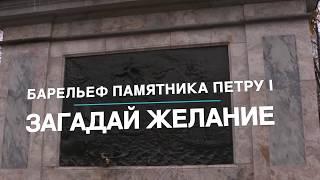 Барельеф памятника Петру I. Загадай желание