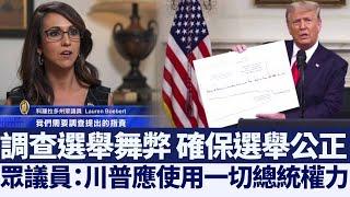 專訪Lauren Boebert:川普應使用一切總統權力 @新唐人亞太電視台NTDAPTV  20201220 - YouTube