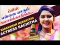 Will Saravanan Return Or Not? Actress Rachitha Meenakshi Exclusive Interview video