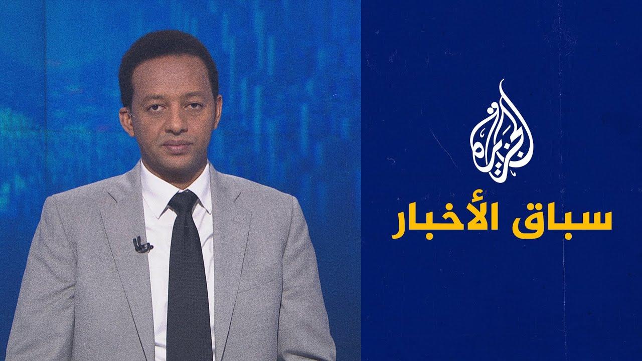 سباق الأخبار- السباح التونسي شخصية الأسبوع وقرارات قيس سعيّد حدثه الأبرز  - نشر قبل 5 ساعة