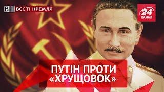 """Вєсті Кремля. Путін проти """"хрущовок"""""""
