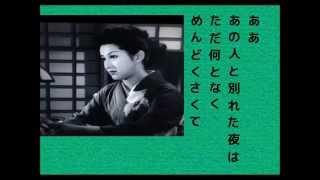 説明 1948年(昭和23年)、SPからによる二葉あき子さんの素敵な歌唱です。背景(木暮実千代さんも含めて)は、その後の映画と関係なくイメ...