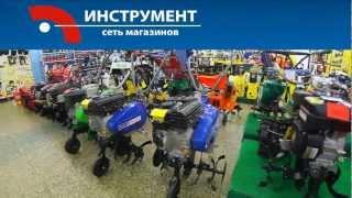 Сеть магазинов Инструмент - Садовая техника(, 2013-03-19T09:18:26.000Z)