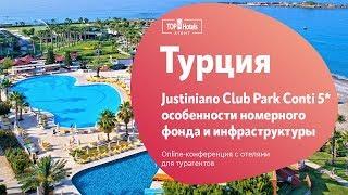 Justınıano Club Park Contı 5* Аланья, Турция. Обзор отеля