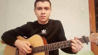 MiyaGi Бонни Вадим Тикот Cover гитара