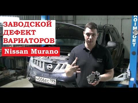 Дефект вариаторов Nissan Murano. P0868, P0746.