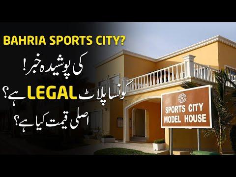 BAHRIA SPORTS CITY VILLA | PLOT FOR SALE IN KARACHI | LEGAL