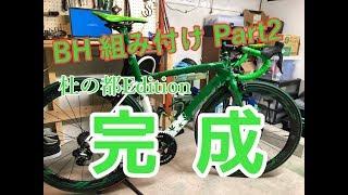【ロードバイク組み付け】完成!BH G6 杜の都Edition!