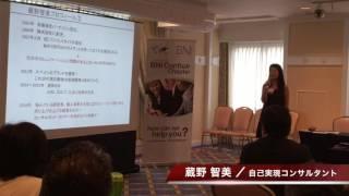 【自己実現コンサルタント】蔵野智美さんメインプレゼンテーションです...