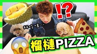 【😱以身試伏】外賣叫「榴槤PIZZA」!?😂到底是伏還是美食?💢憤怒鳥雞中翼?(中字)