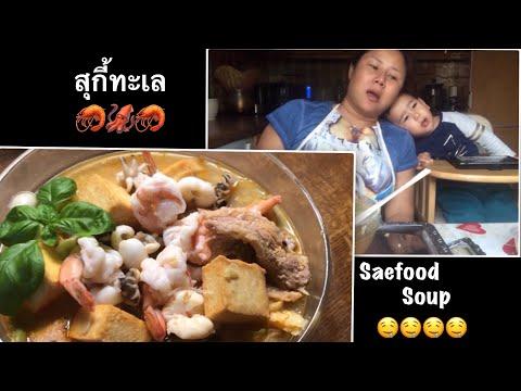 สุกี้ทะเล อร่อยเว้อ...🤤🦐🦑🥩 Seafood soup😋🤤🤤
