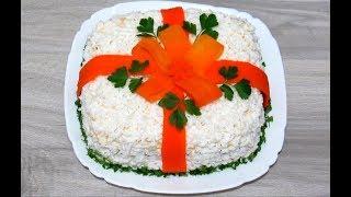 Вкусно - Салат ПОДАРОК Праздничный Слоеный #Салат #Рецепт Салаты