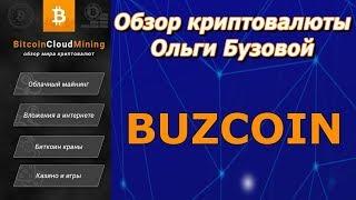 BUZCOIN - Обзор криптовалюты Ольги Бузовой