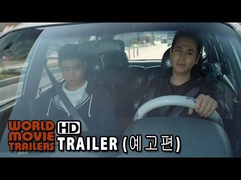 무덤까지 간다 예고편 A Hard Day Trailer (2014) HD