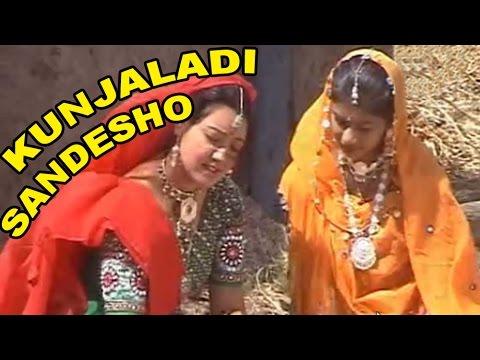 Kunjaladi Sandesho  Dada Ho Dikri  New Gujarati Lokgeet  Best Gujarati Songs  Best Gujarati Geet