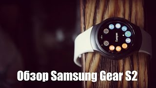 Обзор Samsung Gear S2 - красивые смарт-часы(http://revolverlab.com - гаджеты, общество, будущее. Подписывайся на канал -http://youtube.com/user/therevolverlab Samsung Gear S2 оказались..., 2015-11-26T10:29:14.000Z)