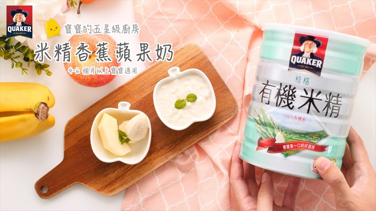 【寶寶的五星廚房】 米精香蕉蘋果奶 4~6個月以上寶寶適用 │HowLiving美味生活 - YouTube
