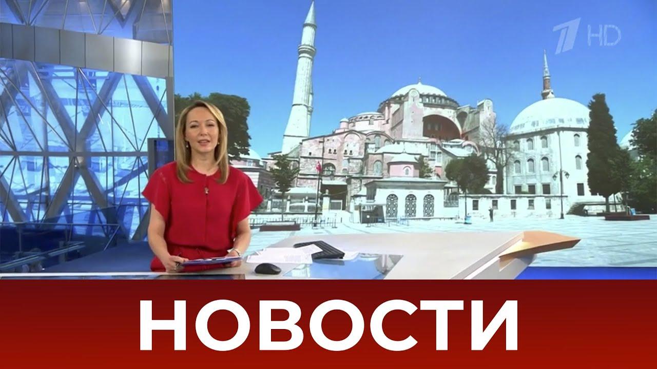 Выпуск новостей  от 03.07.2020 в 12:00