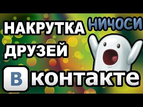 Как Накрутить Друзей ВКонтакте | Накрутка Подписчиков В ВК
