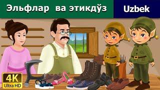 Эльфлар ва этикдўз | узбек мультфильм | узбекча мультфильмлар | узбек эртаклари