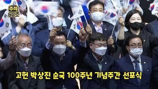 [추적60초] 고헌 박상진 순국 100주년 기념주간 선포식