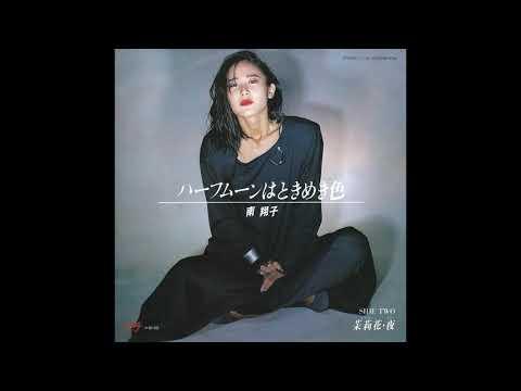 【EP】うる星やつら ~ ハーフムーンはときめき色 / 茉莉花・夜 (ジャスミン・ナイト) (南翔子)