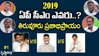 2019 ఏపీ సీఎం ఎవరు ?  Public Pulse @ Thiruvuru   Who Is AP Next CM ? Myra Media Political Survey
