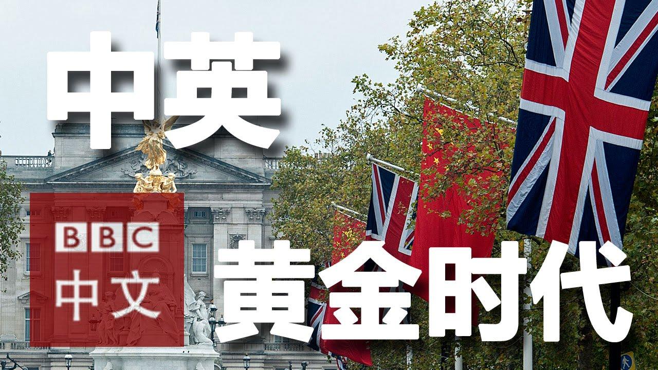 """中英关系_视频讨论:中英关系进入""""黄金时代""""了吗? - YouTube"""
