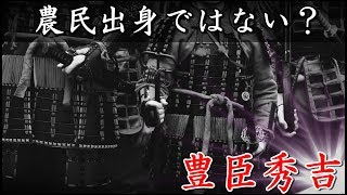 【衝撃】豊臣秀吉は農民出身ではなかった・・・!? =========...