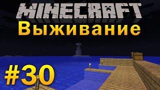 Minecraft - Выживание. Часть 30. Мини-Порт
