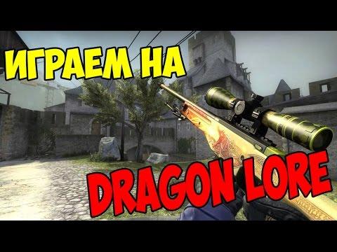 ПОСТАВИЛ DRAGON LORE (CS:GO СТАВКИ)