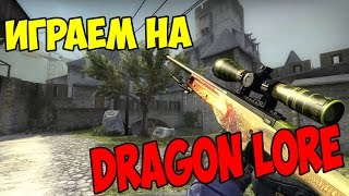 ПОСТАВИЛ DRAGON LORE (CS:GO СТАВКИ)(НОВАЯ РУЛЕТКА CS:GO - http://hitbets.com ЛОТЕРЕЯ CS:GO - https://csgohot.com ➜ STREAM - http://www.twitch.tv/cheatbanned ➜ CB ..., 2015-10-29T17:06:25.000Z)